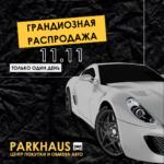 Грандиозная распродажа 11.11 в Parkhaus