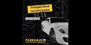 Распродажа в Parkhaus